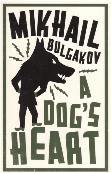 Bulgakov M. A Dog's Heart ISBN: 9781847495686 bulgakov m country doctor s notebook