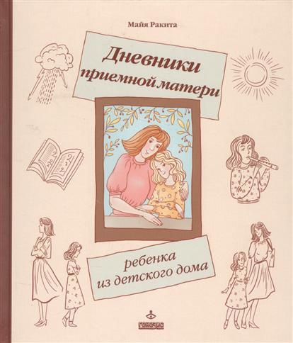 М. Дневники приемной матери ребенка из детского дома