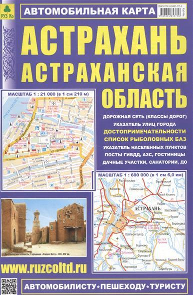 Астрахань. Астраханская область. Автомобильная карта