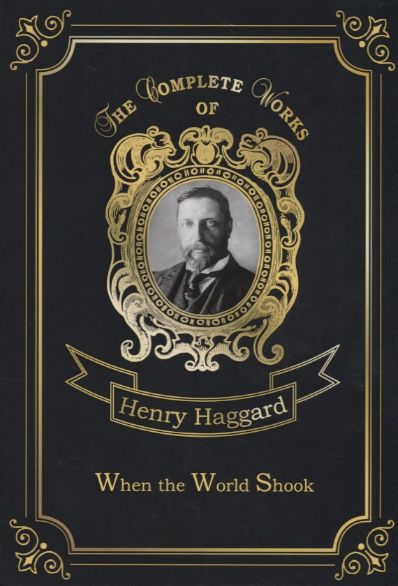 Haggard H. When the World Shook ISBN: 9785521077410 haggard h nada the lily