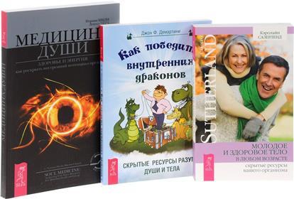 Как победить внутренних драконов+Молодое и здоровое тело+Медицина души (комплект из 3-х книг)