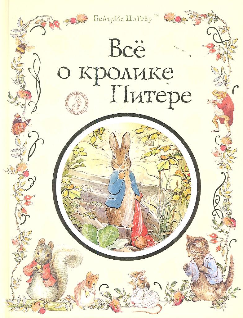 Все о кролике Питере ( Поттер Б. )