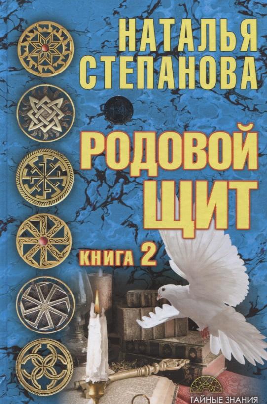 Степанова Н. Родовой щит. Книга 2
