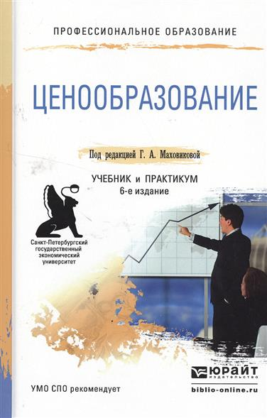 Ценообразование. Учебник и практикум для СПО