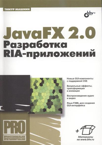 Машнин Т. JavaFX 2.0: разработка RIA-приложений