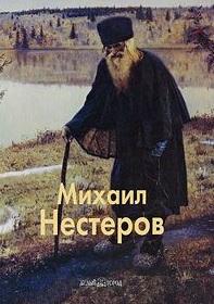 Малинина Е. Михаил Нестеров нестеров николай гулаев h0959d02 05eor