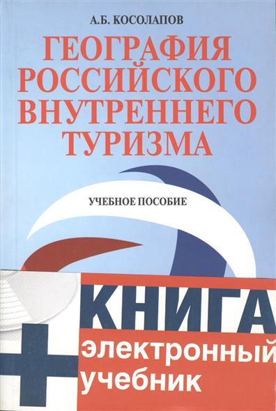 География российского внутреннего туризма: учебное пособие. Третье издание, стереотипное + CD. Электронный учебник