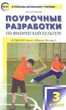 Поурочные разработки по физической культуре. 3 класс (к учебникам Ляха В.)