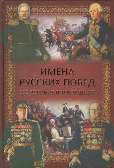 Семенов К. Имена русских побед. 100 великих полководцев