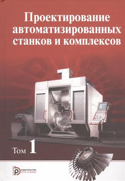 Проектирование автоматизированных станков и комплексов. В двух томах. Том 1 (Комплект из 2-х книг)