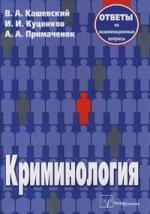 Кашевский В. Криминология Ответы на экз. вопросы росмэн 978 5 353 06672 9