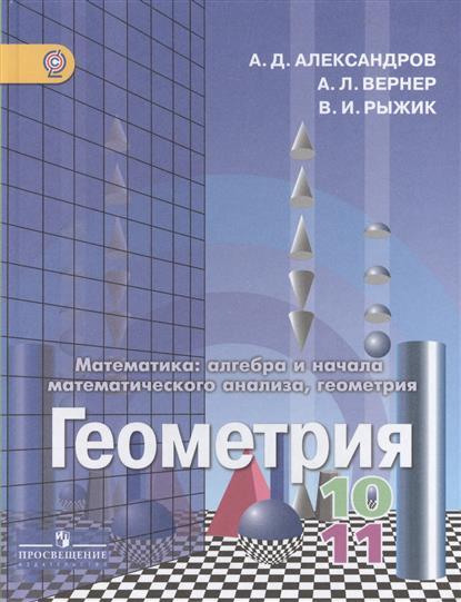 Геометрия. 10-11 классы. Учебник для общеобразовательных организаций. Базовый и углубленный уровни.  Математика: алгебра и начала математического анализа, геометрия