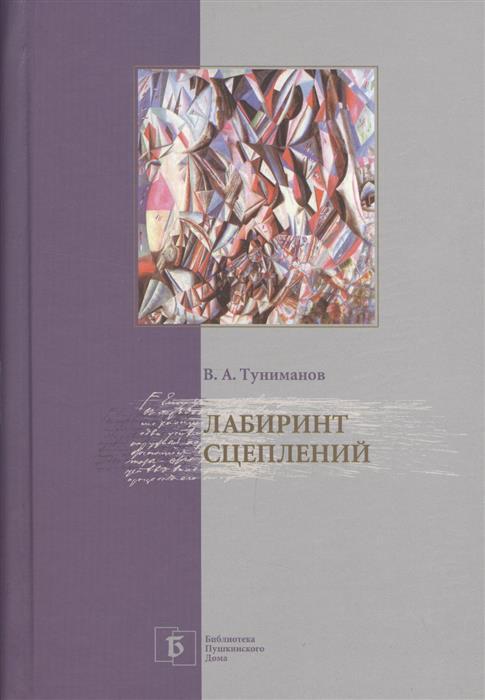 Туниманов В. Лабиринт сцеплений. Избранные статьи время разбрасывать камни избранные статьи