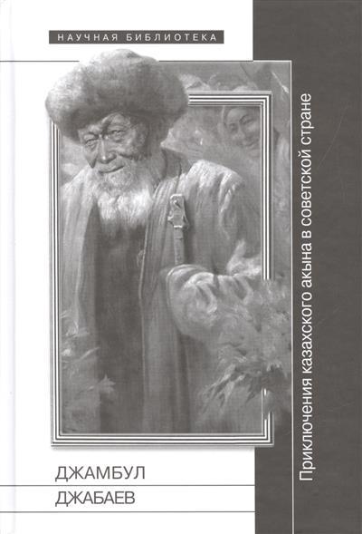 Богданов К., Николози Р., Мурашов Ю. (ред.) Джамбул Джабаев: приключения казахского акына в советской стране