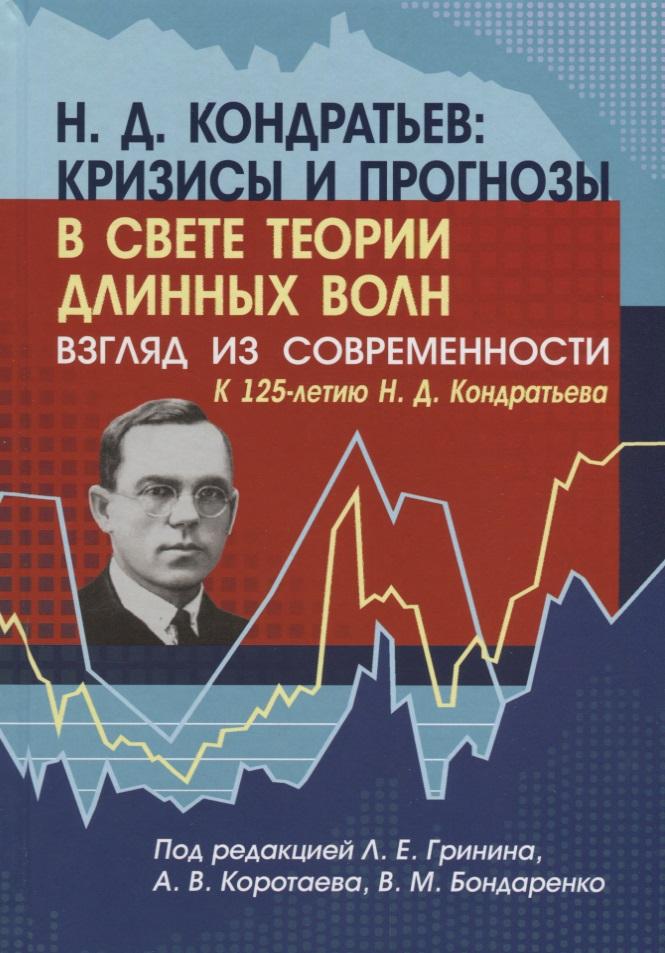 Н.Д. Кондратьев: кризисы и прогнозы в свете теории длинных волн. Взгляд из современности