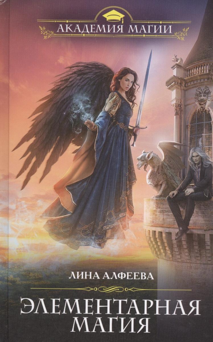 Алфеева Л. Элементарная магия ISBN: 9785040040605 алфеева л аккад дэм и я адептка хаоса