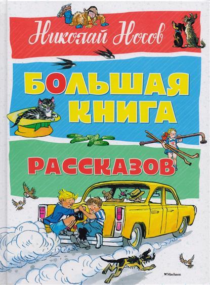Носов Н. Большая книга рассказов рубина д рубина 17 рассказов