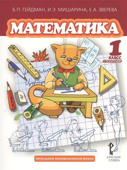 Математика. 1 класс, 2 полугодие. Учебник
