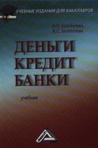 Деньги. Кредит. Банки: Учебник. 4-е издание