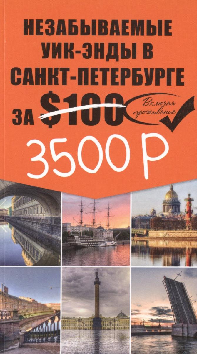 Голомолзин Е. Незабываемые уик-энды в Санкт-Петербурге за $100 (+карта)