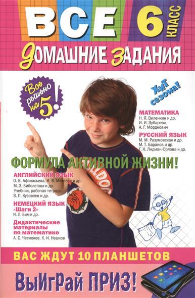 Все домашние задания: 6 класс. Решения, пояснения, рекомендации. 7-е издание, исправленное и дополненное