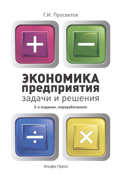 Экономика предприятия Задачи и решения Учебно-практическое пособие