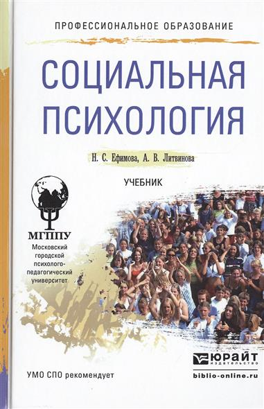 Ефимова Н., Литвинова А. Социальная психология. Учебник для СПО р с немов психология учебник для спо