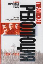 Украинская революция 1917-1918
