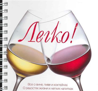Легко Все о вине пиве и коктейлях
