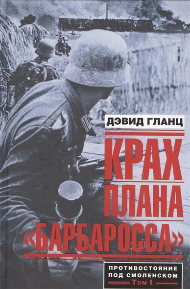"""Крах плана """"Барбаросса"""". Противостояние под Смоленском. Том I"""