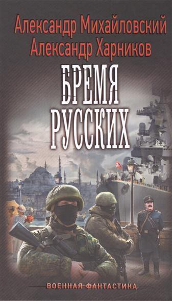 Михайловский А., Харников А. Бремя русских