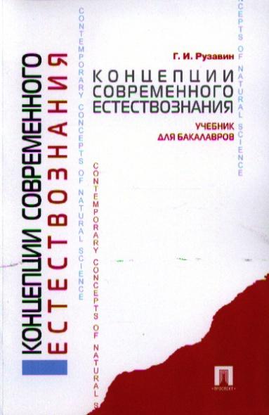 Концепции современного естествознания. Учебник для бакалавров