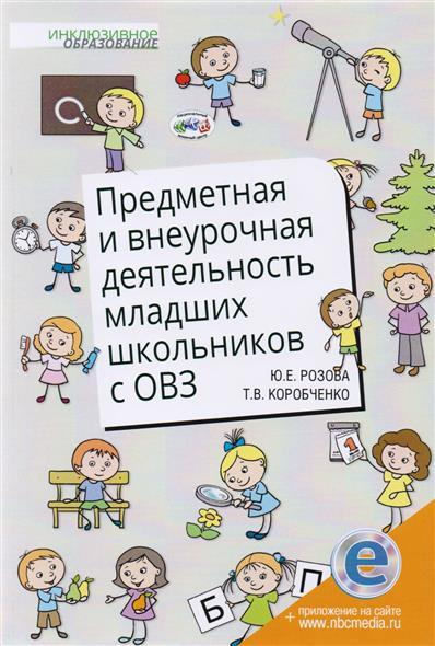 Предметная и внеурочная деятельность младших школьников с ОВЗ