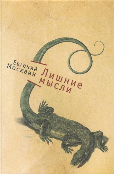 Москвин Е. Лишние мысли