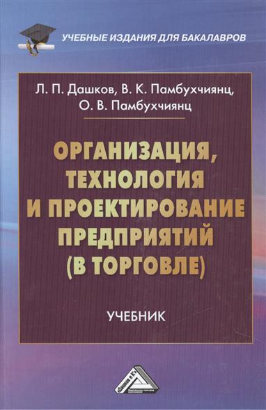Организация, технология и проектирование предприятий (в торговле). Учебник. 12-е издание, переработанное и дополненное