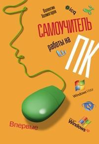 Холмогоров В. Самоучитель работы на ПК Холмогоров