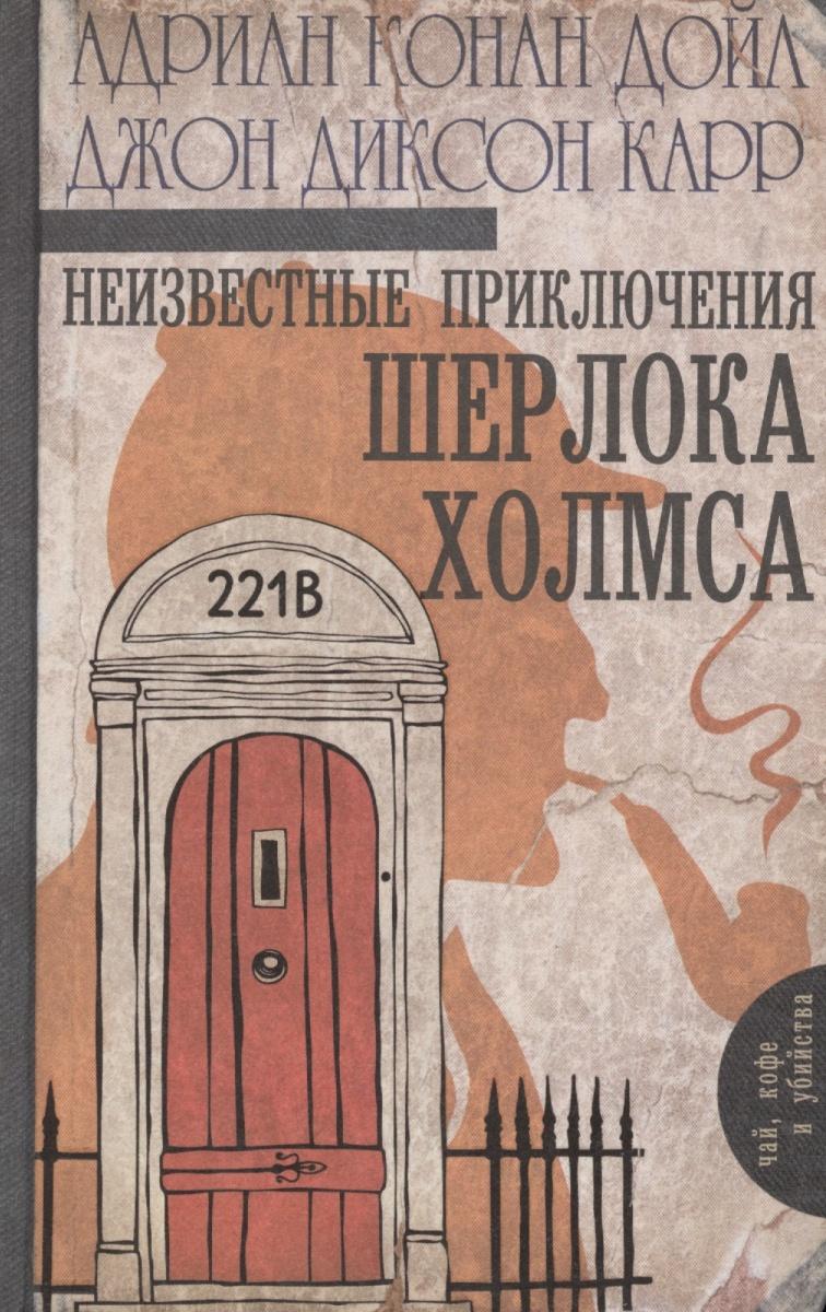 Дойл А., Карр Дж. Неизвестные приключения Шерлока Холмса неизвестные приключения шерлока холмса