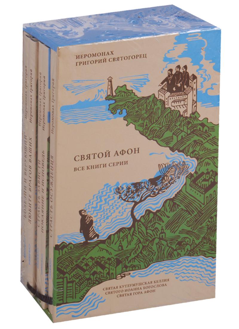 Григорий Святогорец Святой Афон (комплект из 6 книг) популярная коллекция 100 великих комплект из 26 книг