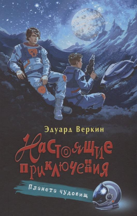 Веркин Э. Планета чудовищ