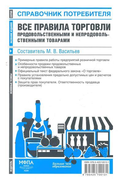Васильев М.: Все правила торговли продовольст. и непрод. товарами