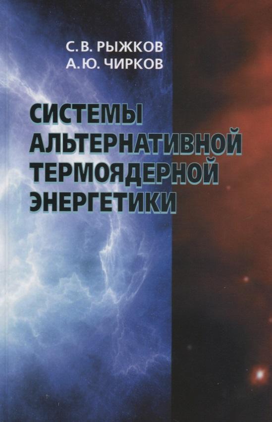 Рыжков С., Чирков А. Системы альтернативной термоядерной энергетики арутюнов в нефть xxi мифы и реальность альтернативной энергетики