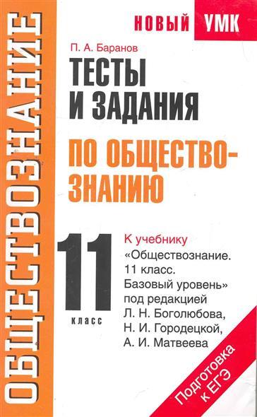 Тесты и задания по обществознанию 11 кл