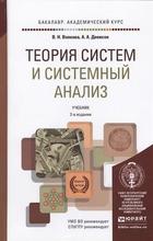 Теория систем и системный анализ. Учебник для академического бакалавриата. 2-е издание, переработанное и дополненное