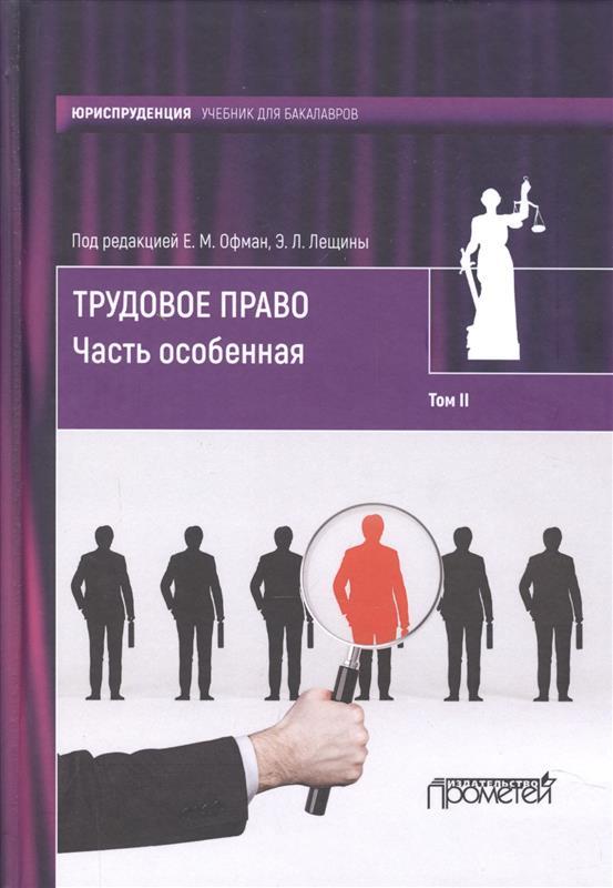 Трудовое право. Учебник для бакалавров. В двух томах. Часть особенная. Том 2