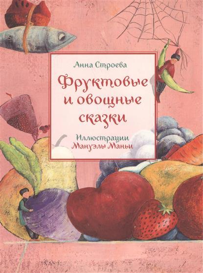 Строева А. Фруктовые и овощные сказки