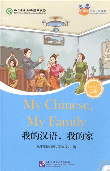Chinese Graded Readers (Level 3): My Chinese, My Family (for Adults) /Адаптированная книга для чтения c CD (HSK 3) Мой китайский, моя семья  (книга на английском и китайском языках) hanban my chinese my family for adults level 3 mini mp3 cd