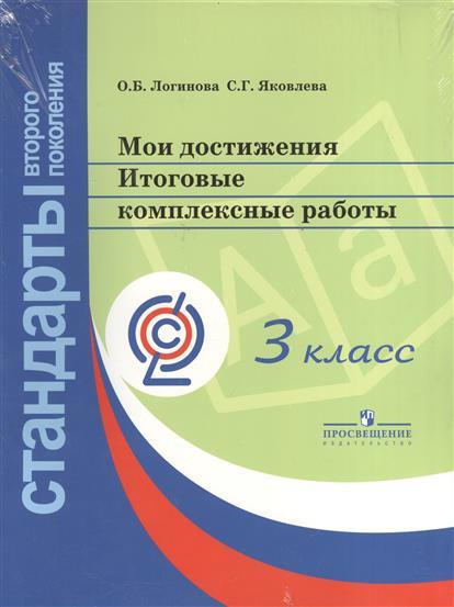 Логинова О., Яковлева С. Мои достижения. Итоговые комплексные работы. 3 класс