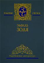 Золя Собр. сочинений т.1 / 5тт