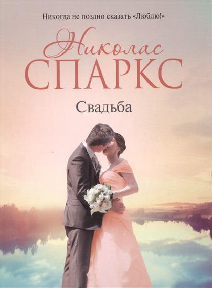 Спаркс Н. Свадьба спаркс н крутой поворот