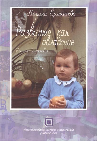 Ермолаева М. Развитие как овладение Раннее детство раннее развитие умница что такое грусть